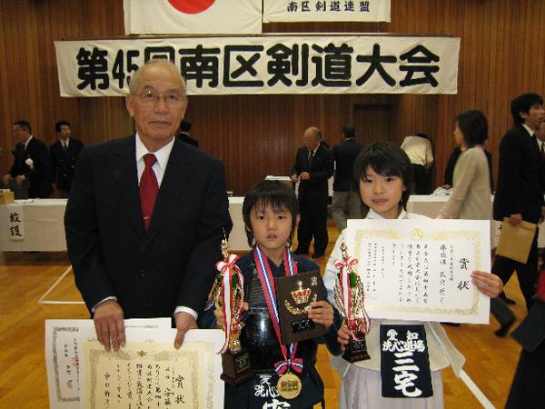 第45回南区剣道大会