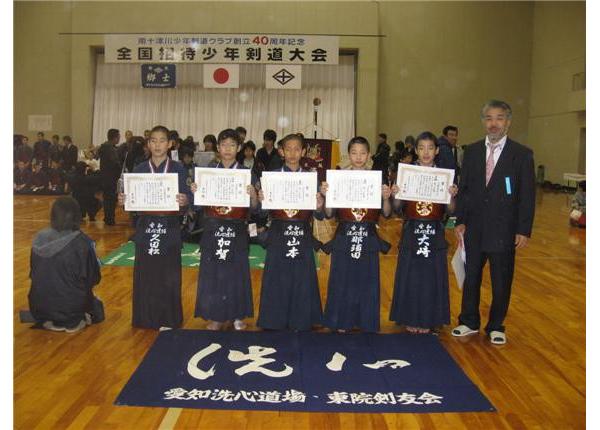 南十津川少年剣道クラブ創立40周年記念全国招待少年剣道大会