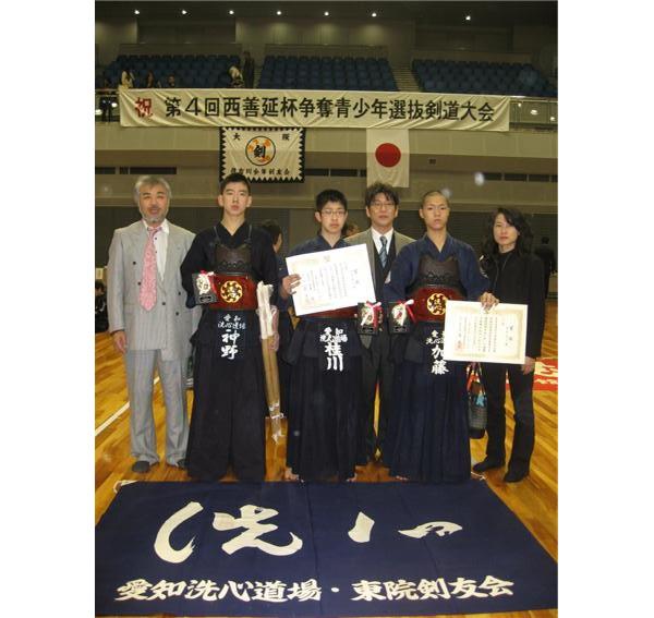 第4回西善延杯争奪青少年選抜剣道大会