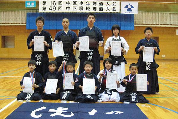 第16回中区少年剣道大会