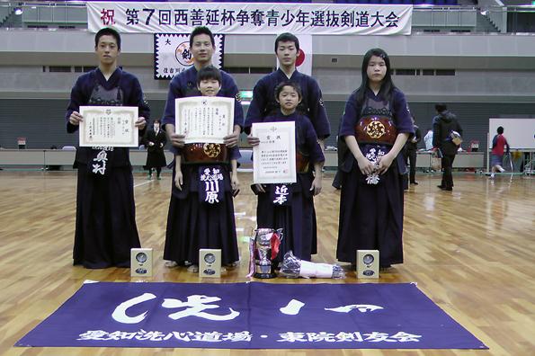 第7回西善延杯争奪少年選抜剣道大会