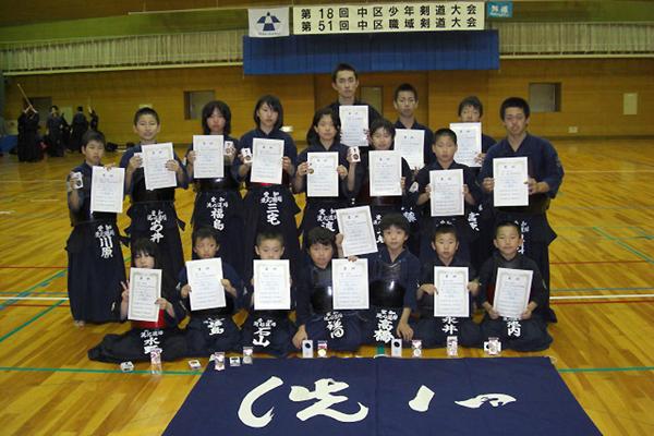 第18回中区少年剣道大会
