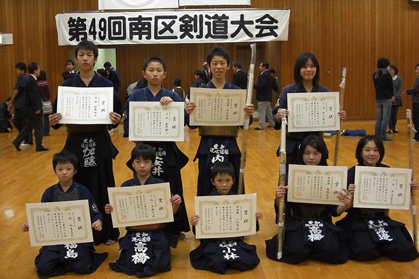第49回南区剣道大会