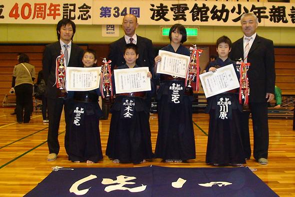 凌雲館創立40周年記念 第34回凌雲館幼少年親善剣道富山大会