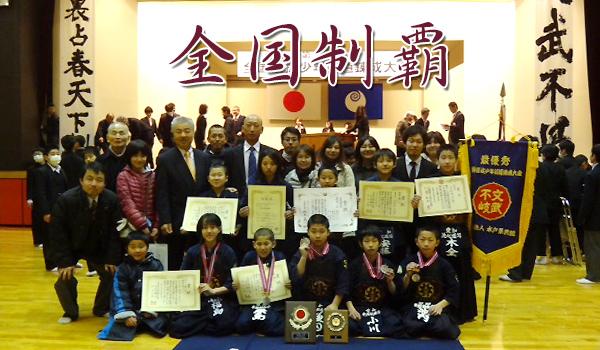 第54回全国選抜少年剣道錬成大会