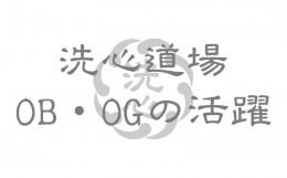 洗心道場OB・OGの活躍