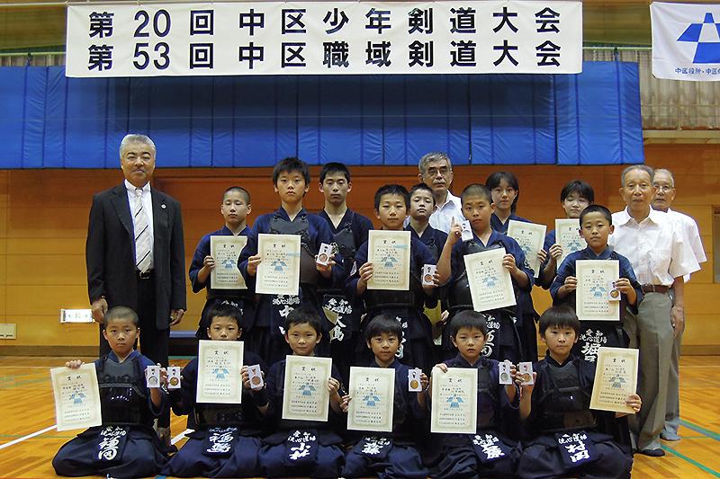 第20回中区剣道大会
