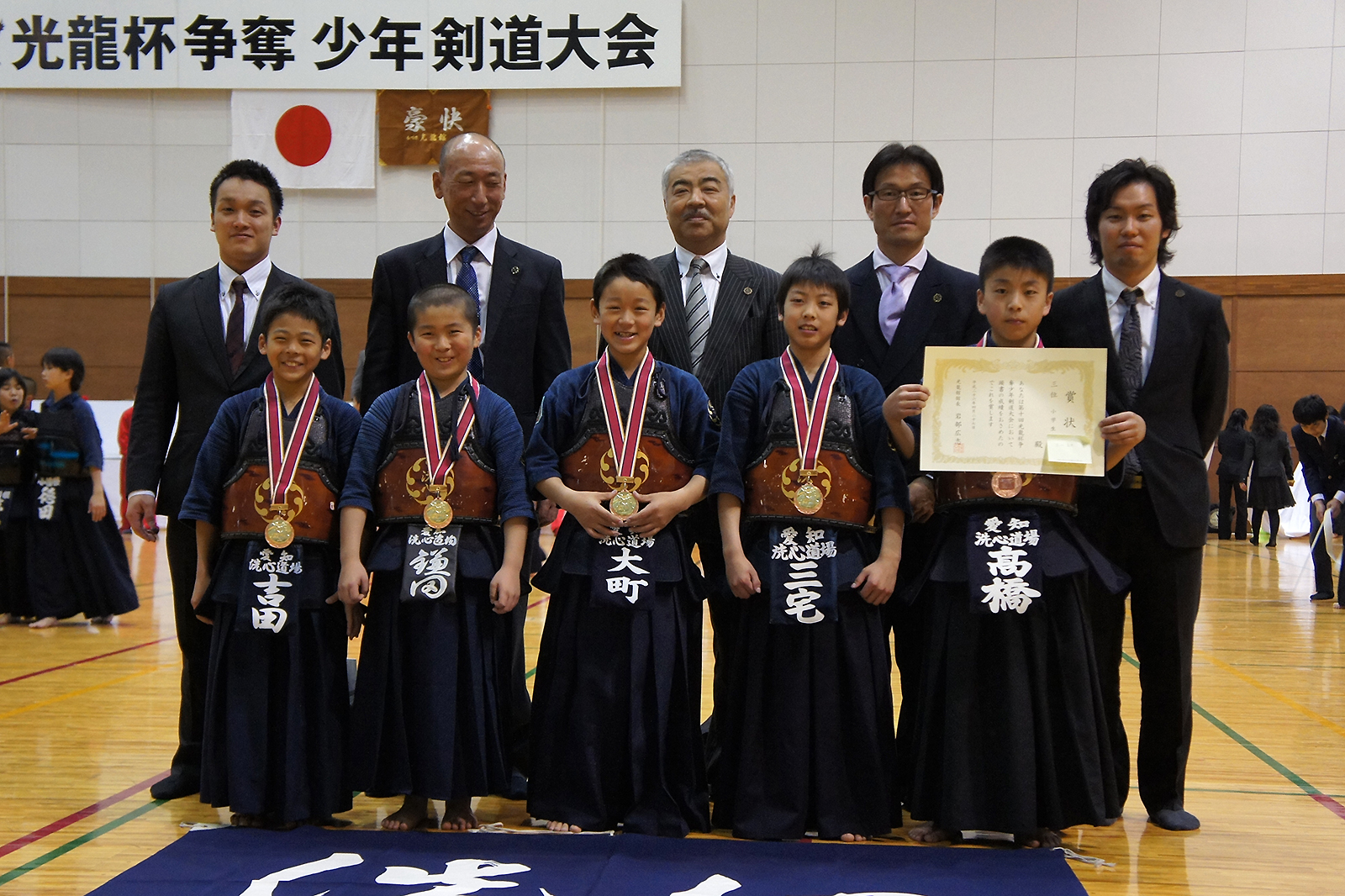 第10回光龍杯争奪少年剣道大会