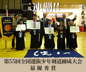 第55回全国選抜少年剣道練成大会
