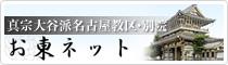 お東ネット