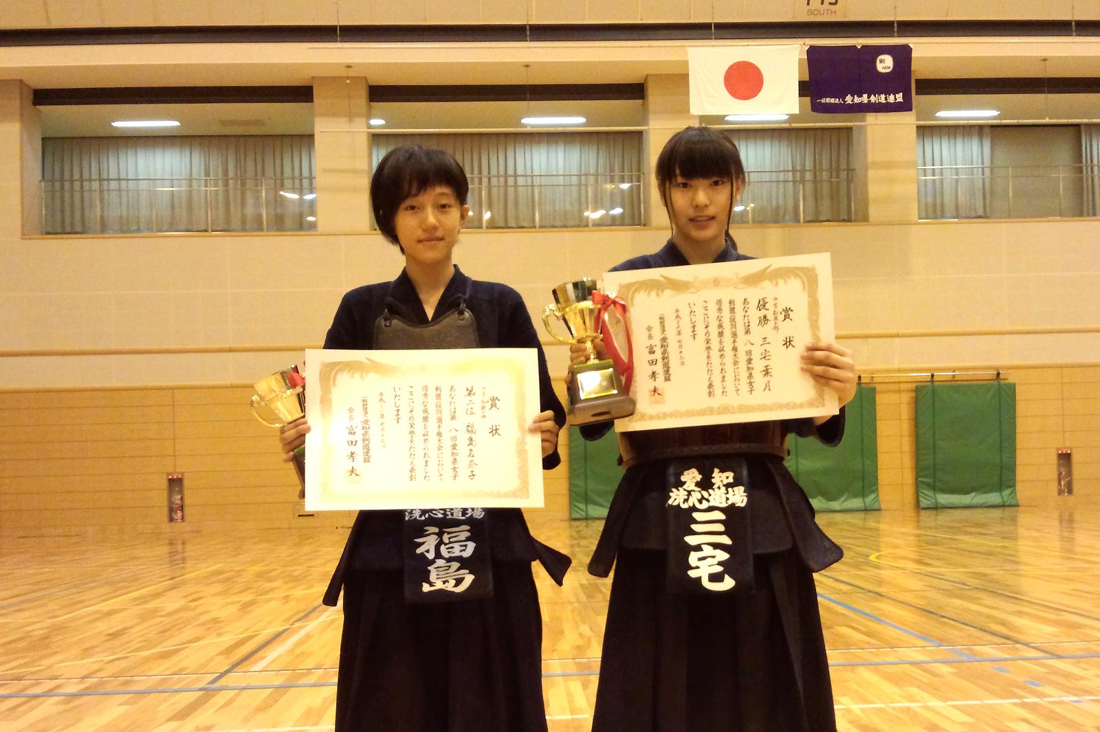 第8回愛知県女子剣道段別選手権大会