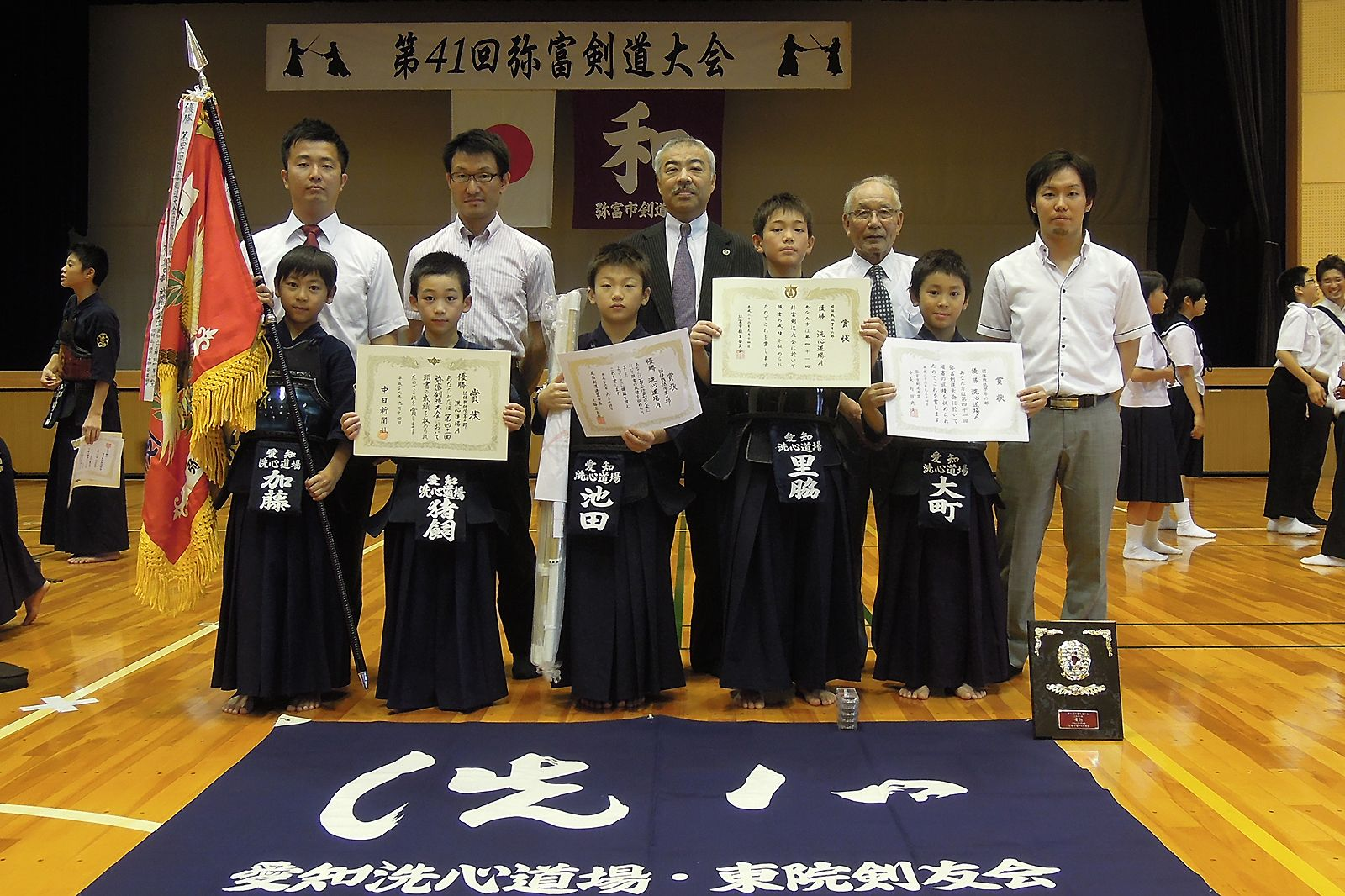 第41回弥富剣道大会