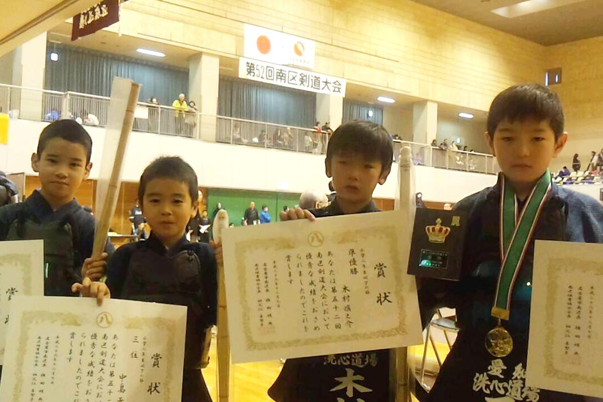 第52回南区剣道大会 小学2年生以下の部 入賞者