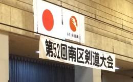 第52回南区剣道大会