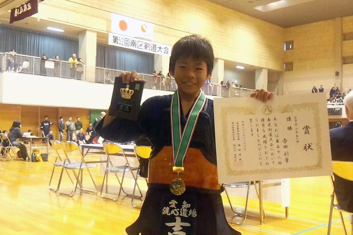 第52回南区剣道大会 小学5・6年生の部 優勝 吉田利幸