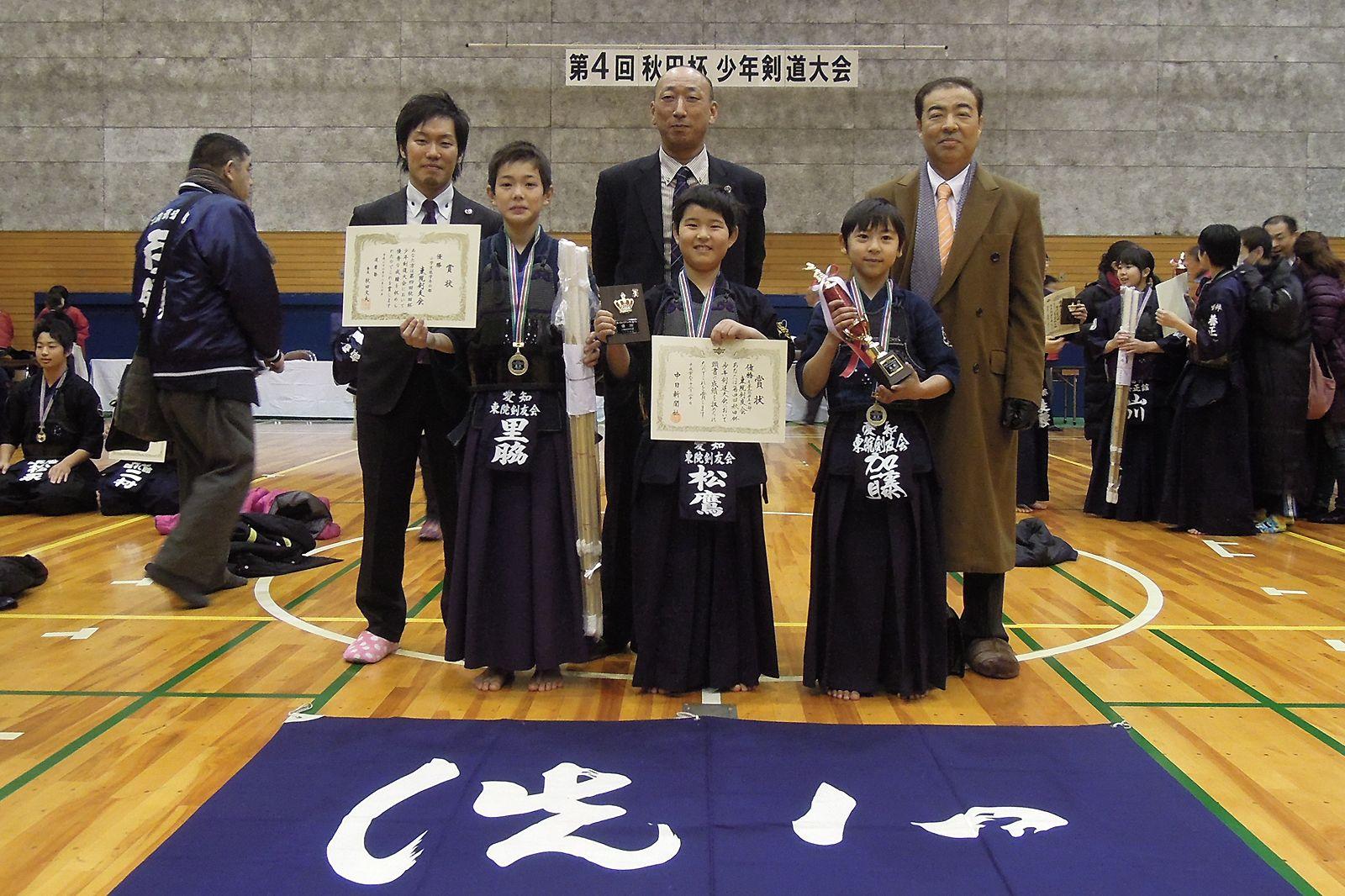 第4回秋田杯少年剣道大会 小学生低学年の部 優勝 東院剣友会