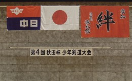 第4回秋田杯少年剣道大会
