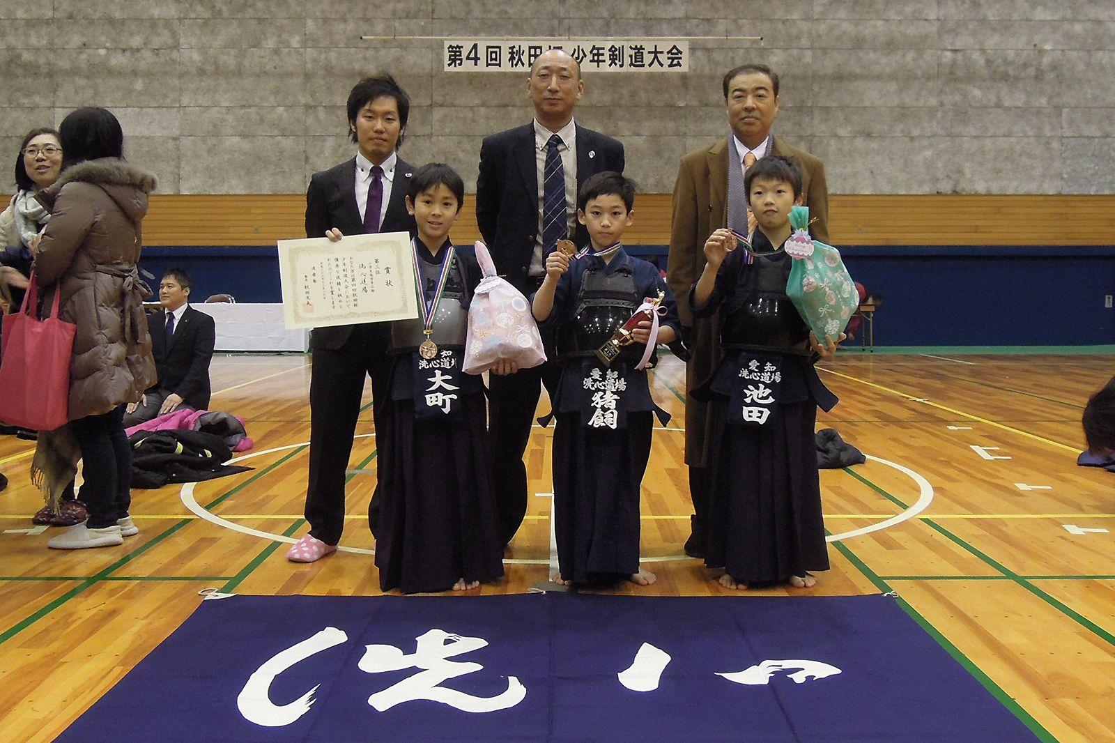 第4回秋田杯少年剣道大会 小学生低学年の部 第三位 洗心道場