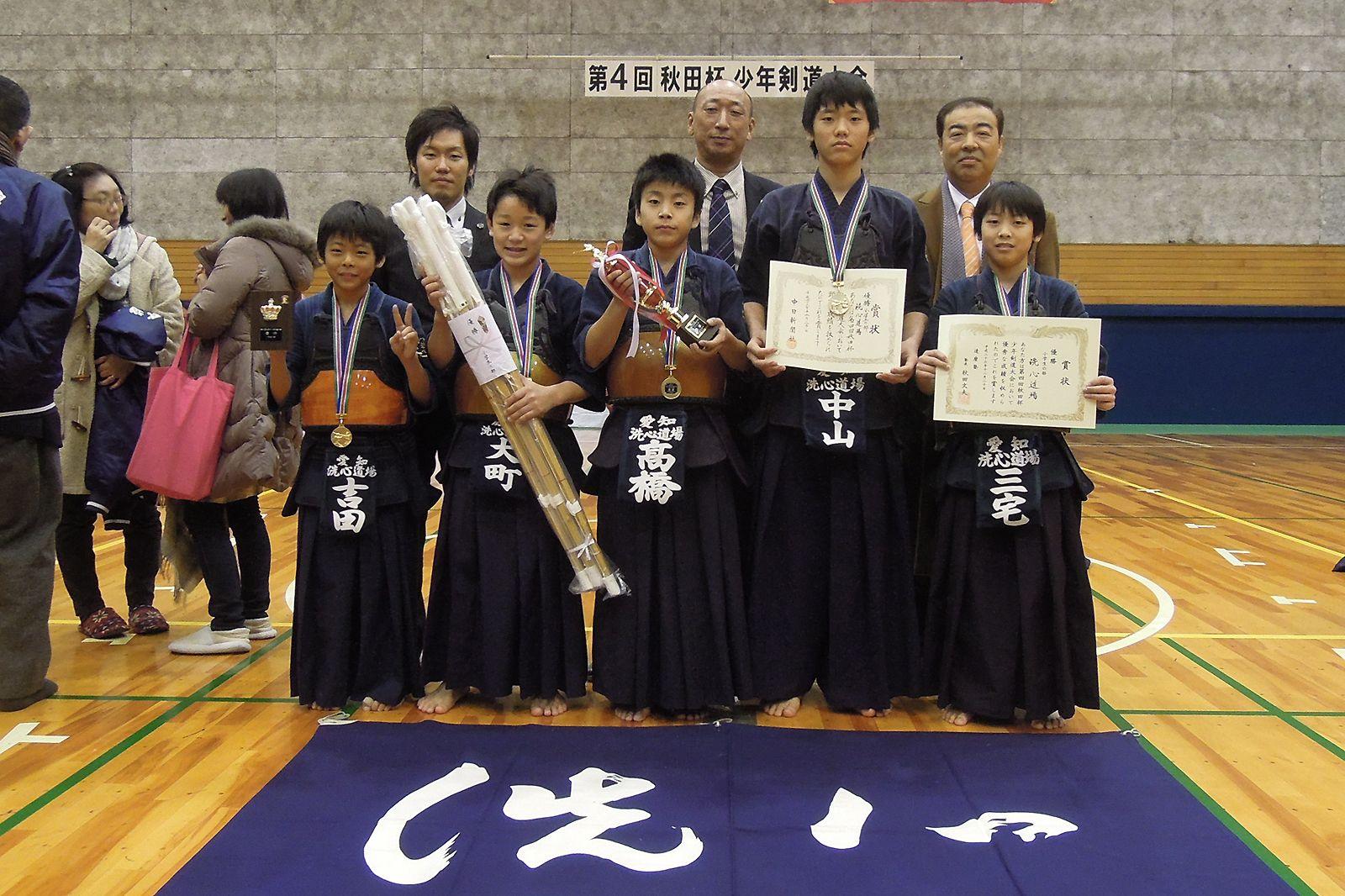 第4回秋田杯少年剣道大会 小学生の部 優勝 洗心道場