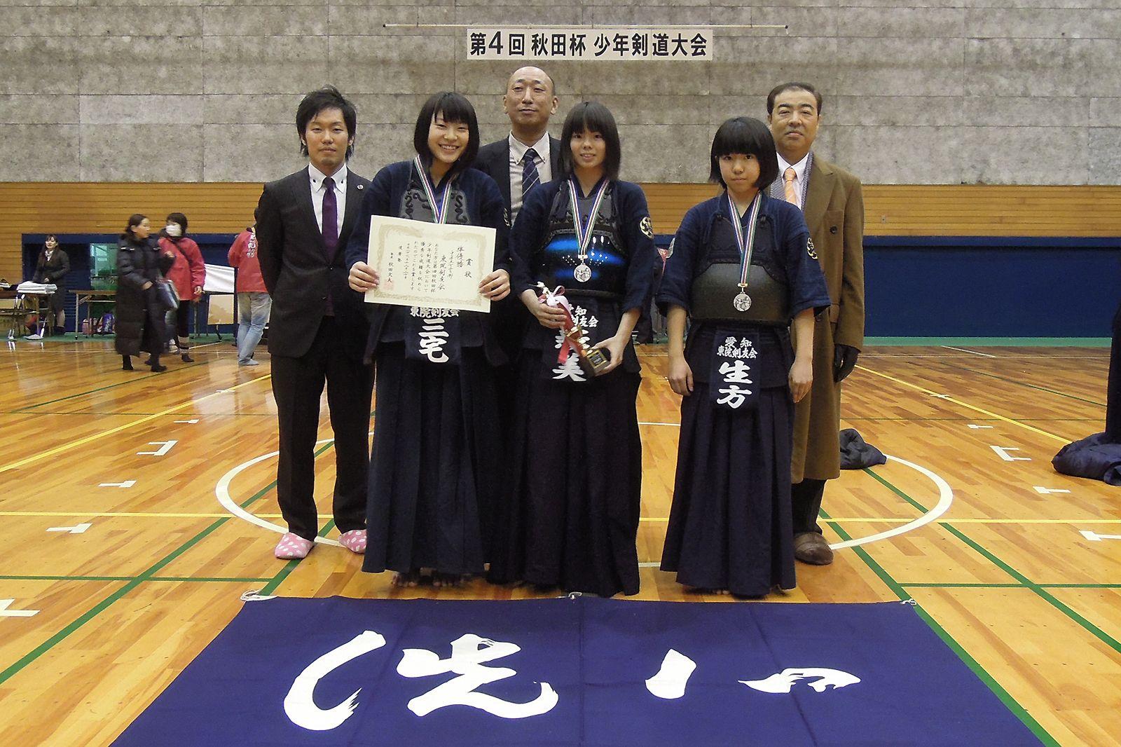 第4回秋田杯少年剣道大会 中学生女子の部 準優勝 東院剣友会