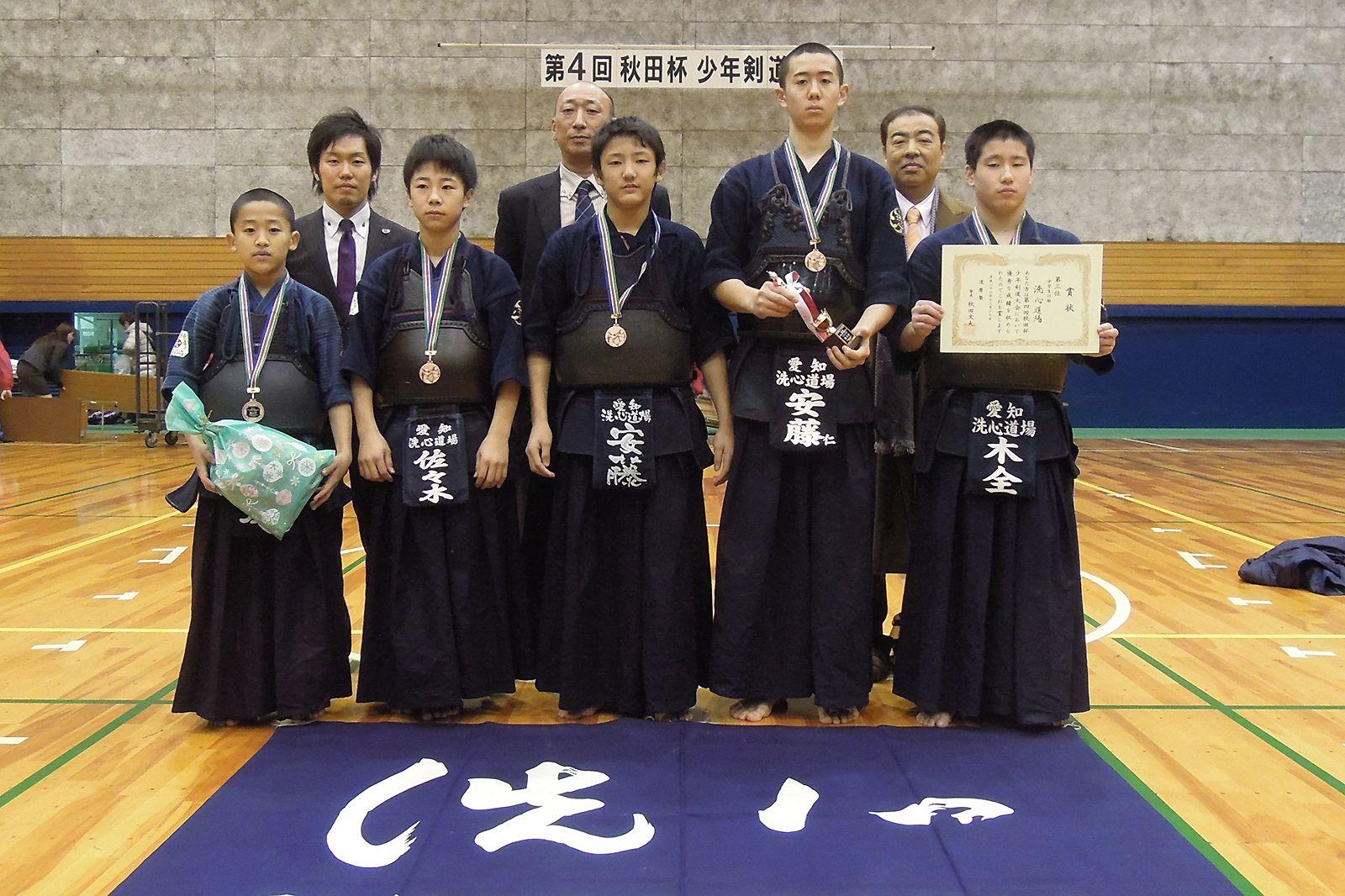 第4回秋田杯少年剣道大会 中学生の部 第三位 洗心道場