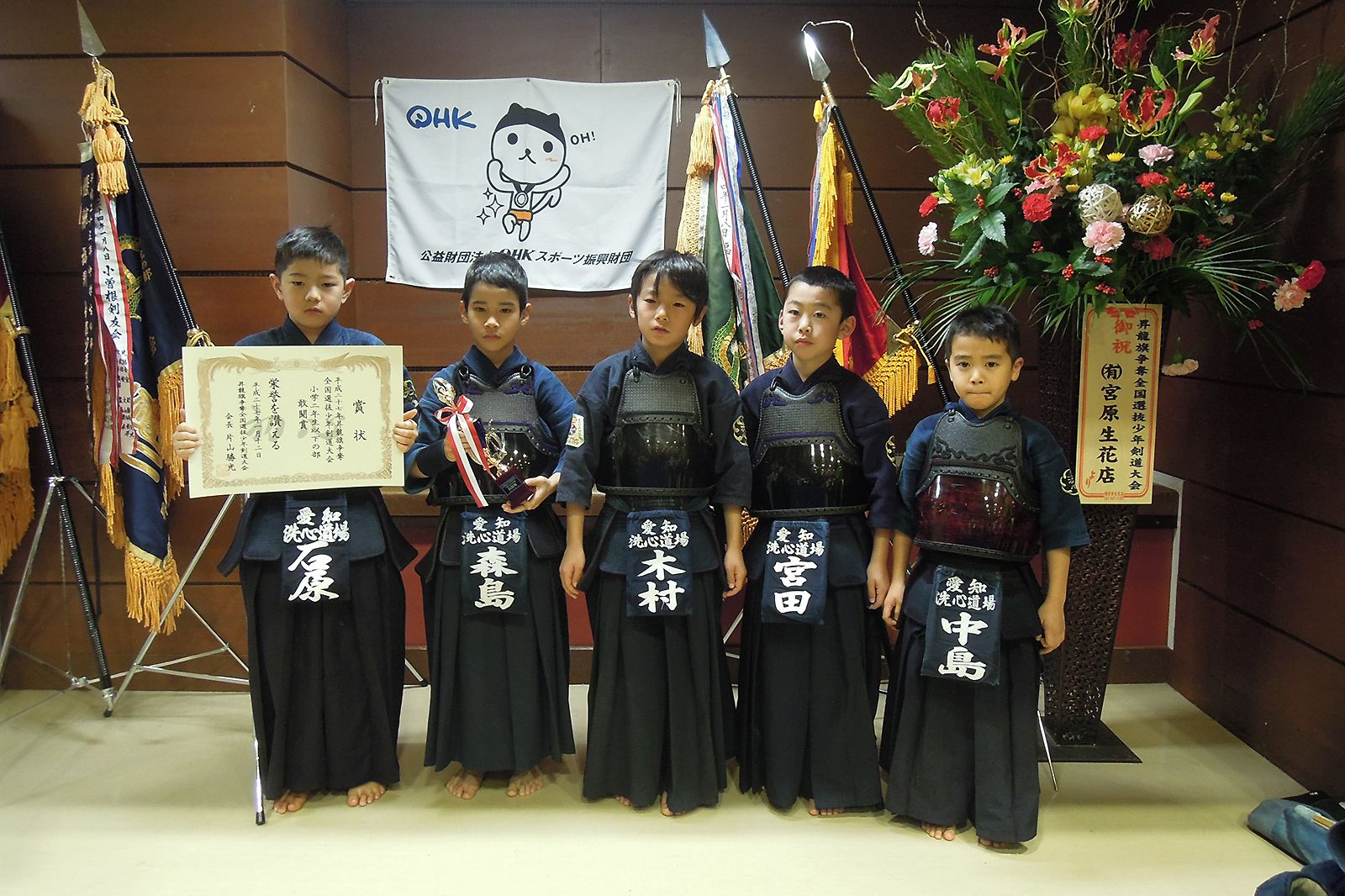 平成27年昇龍旗争奪全国選抜少年剣道大会