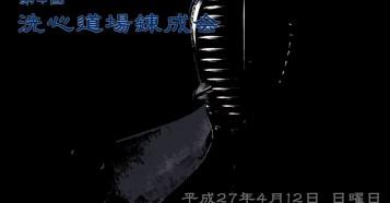第4回洗心道場錬成会