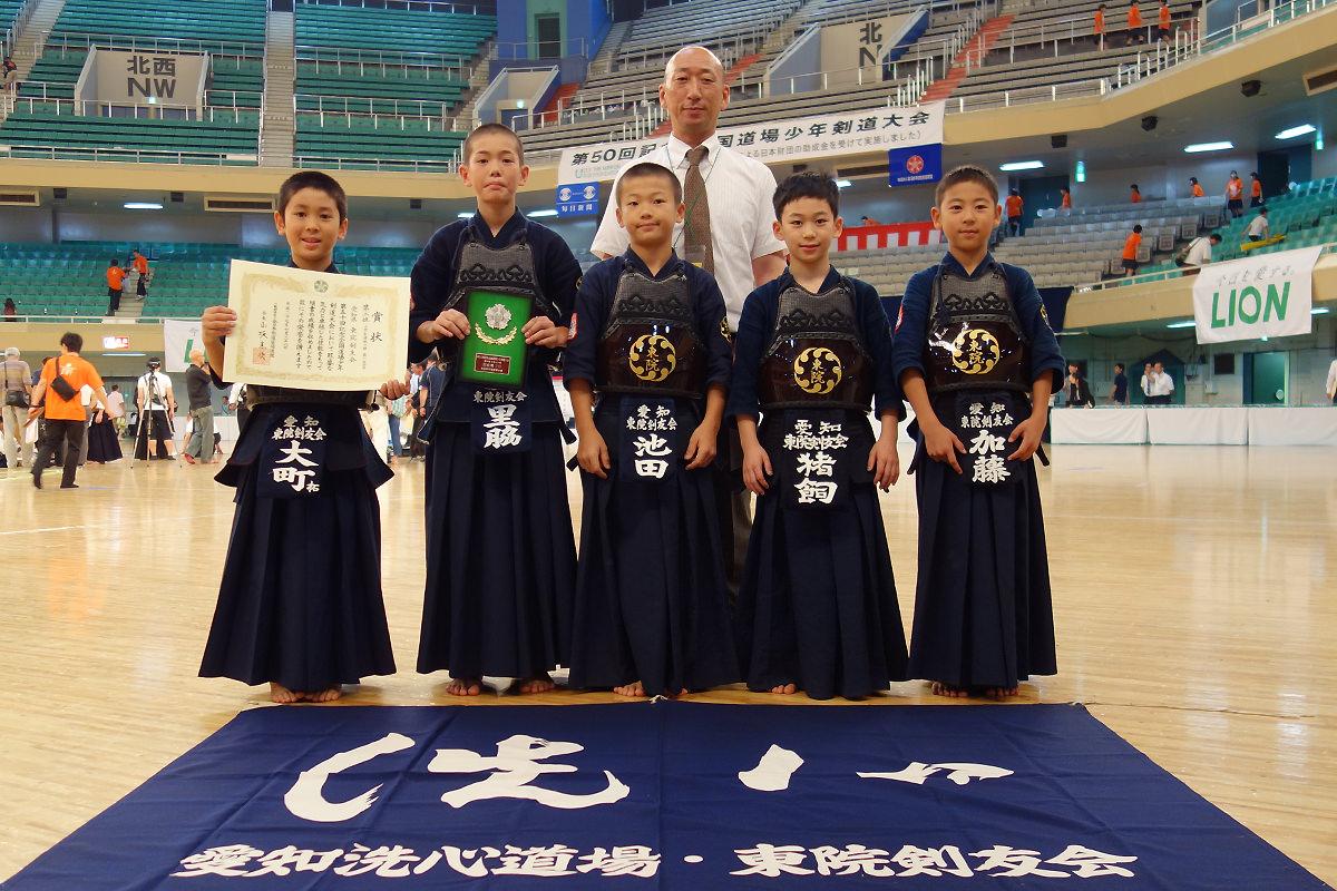 第50回記念全国道場少年剣道大会