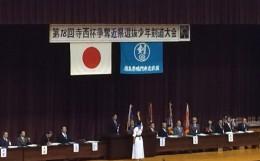第18回寺西杯争奪近県選抜少年剣道大会