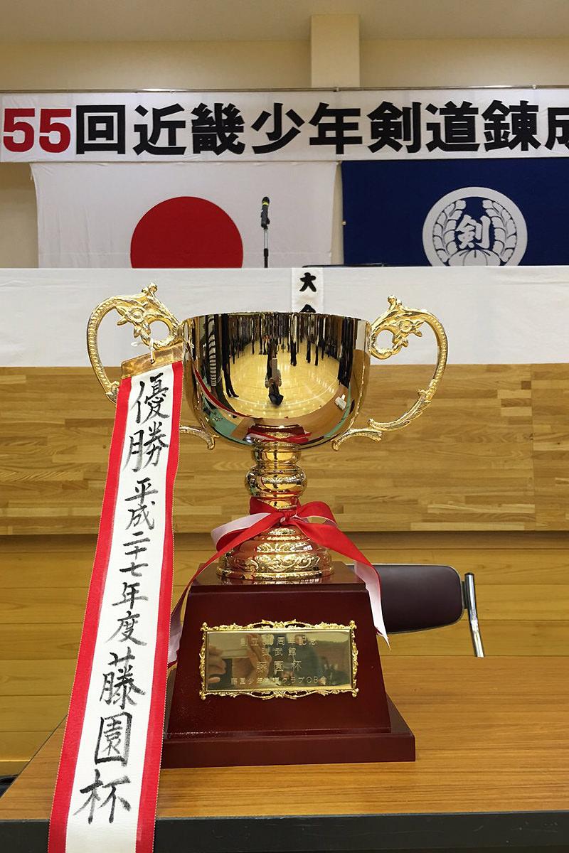 平成27年藤薗杯争奪親善剣道交流大会