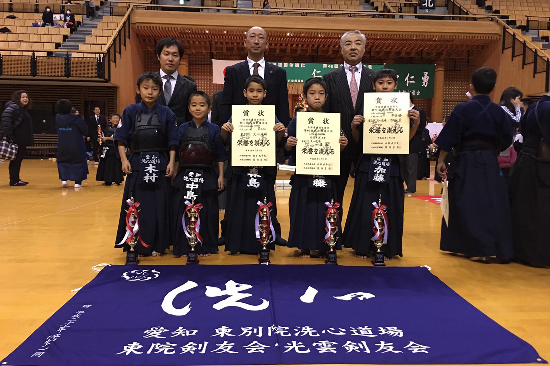 全国選抜国体強化第46回久枝剣道大会