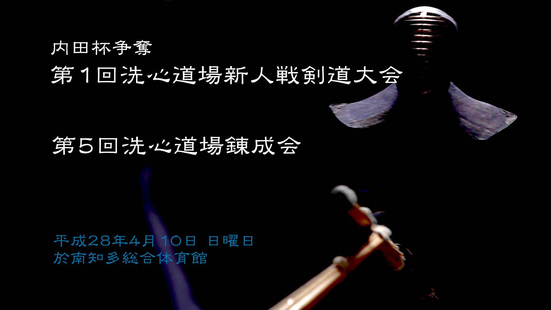 内田杯争奪第1回洗心道場新人戦剣道大会・第5回洗心道場錬成会