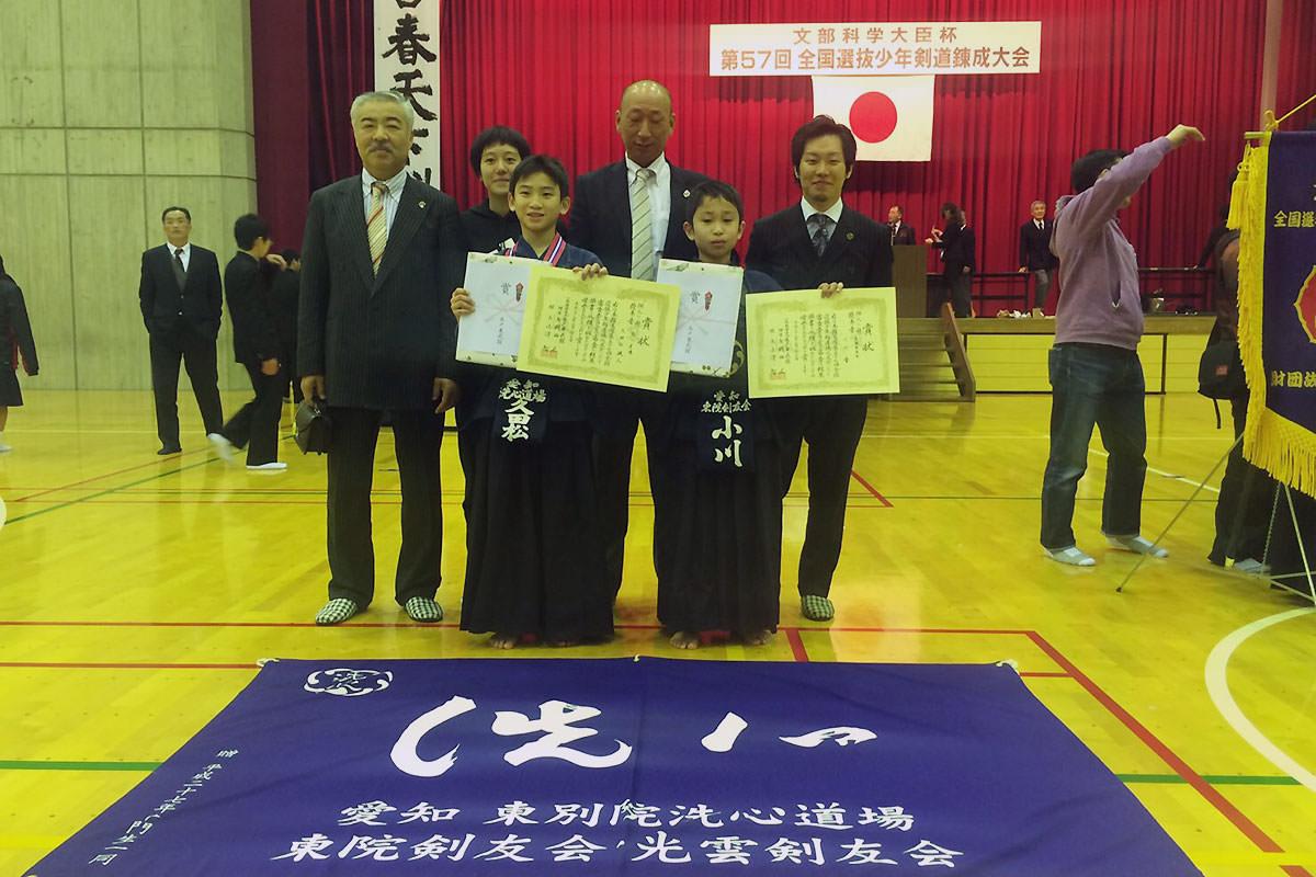 第57回 全国選抜少年剣道錬成大会