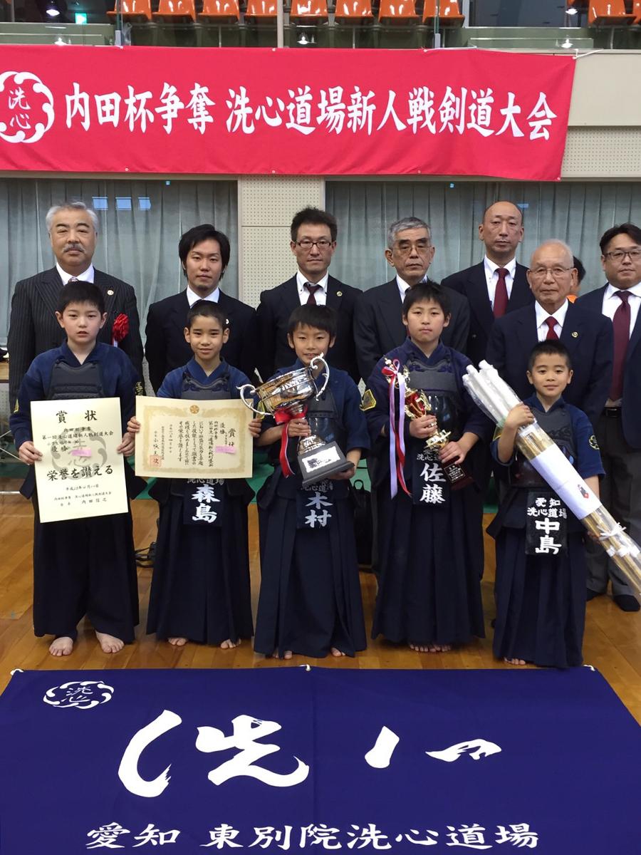 内田杯争奪第一回洗心道場新人戦剣道大会 小学生低学年の部 優勝 洗心道場Aチーム