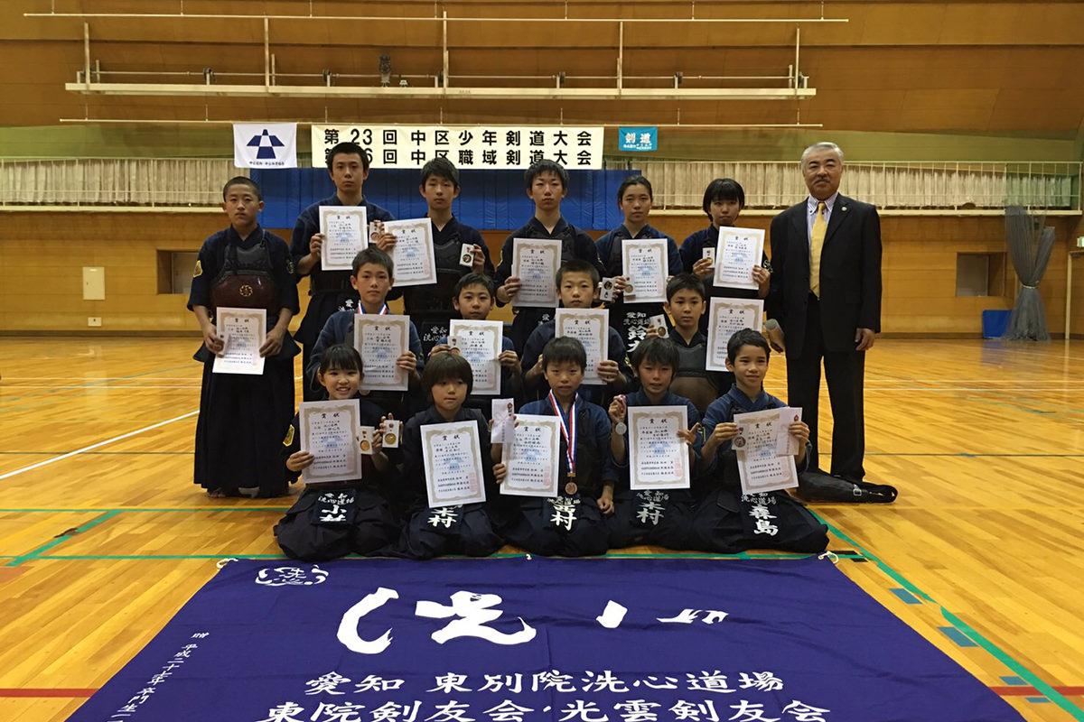 第23回中区少年剣道大会