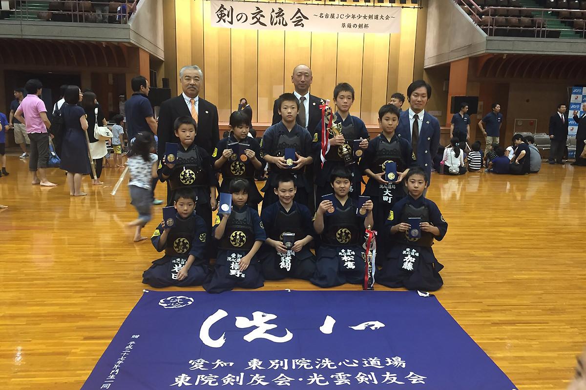 剣の交流会〜第1回名古屋JC少年少女剣道大会〜草薙の剣杯