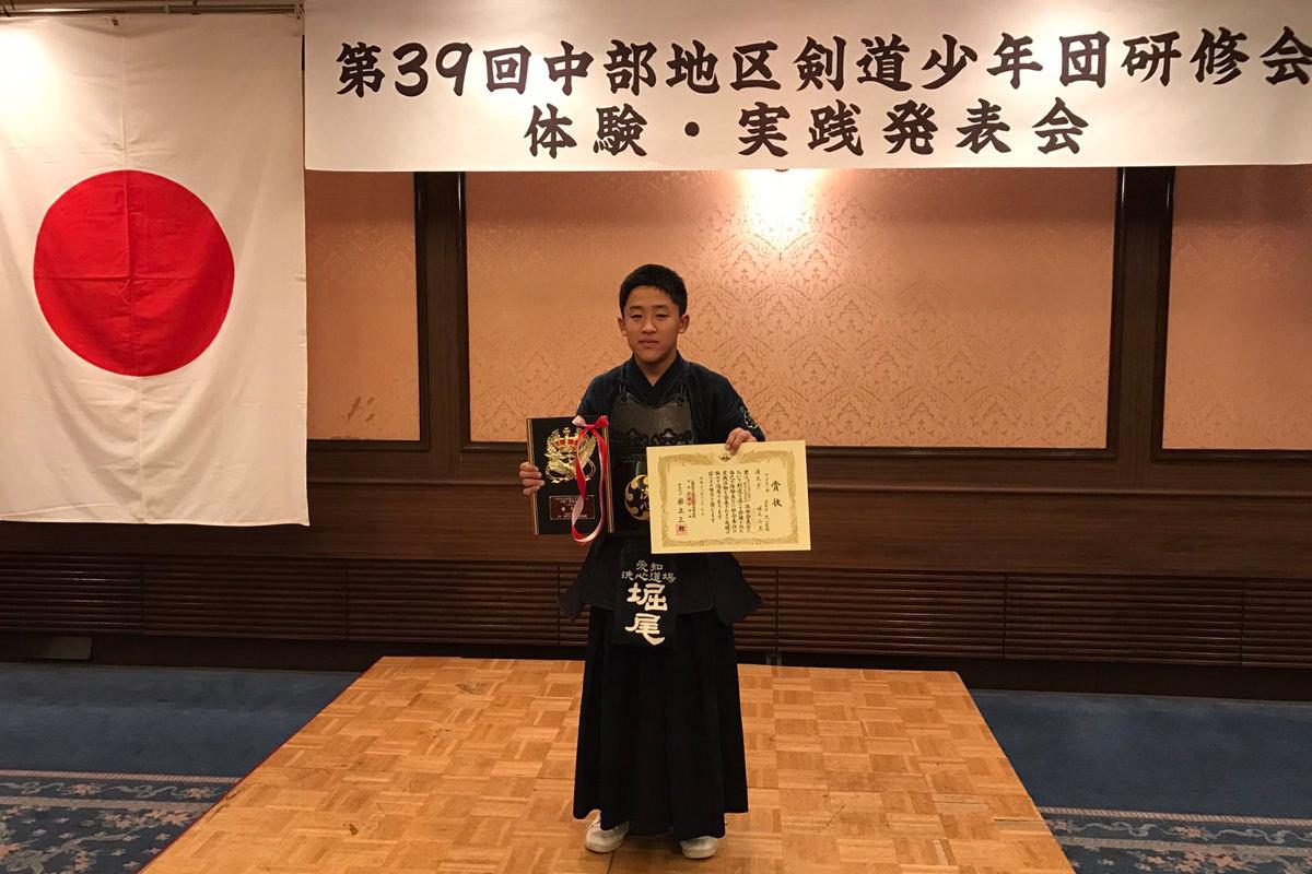 第39回中部地区剣道少年団体研修会 体験・実践発表会