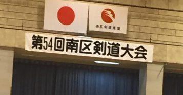 第54回南区剣道大会