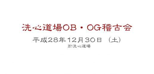 OB・OG稽古会のお知らせ