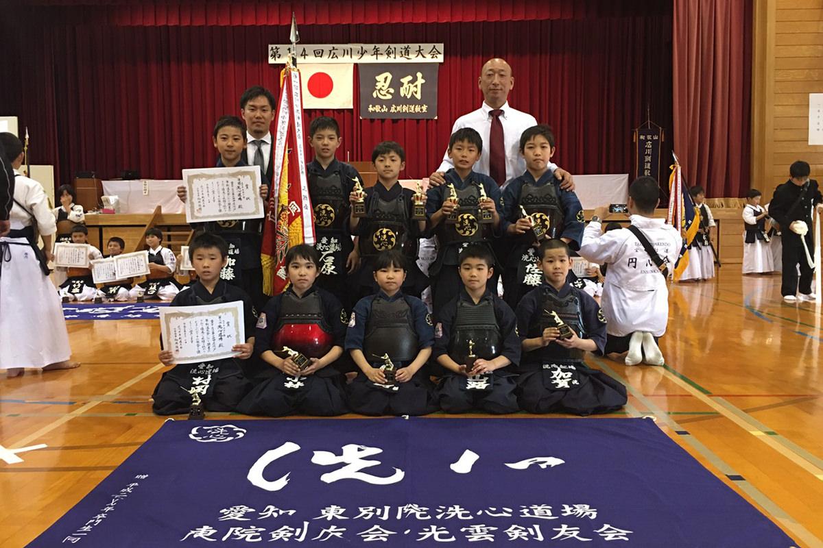 第14回広川少年剣道大会