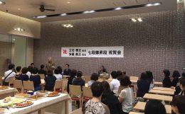 立石泰文先生・安藤義正先生 七段御昇段祝賀会