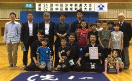 第57回中区職域剣道大会