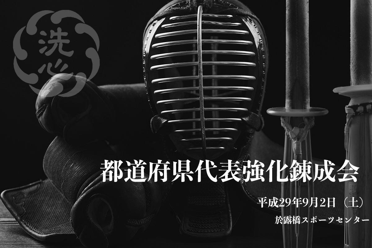 都道府県代表強化錬成会開催のお知らせ