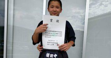 第39回東海中学校総合体育大会 個人戦 第三位 小林遼太郎