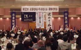 第52回全国道場少年剣道大会優勝祝賀会