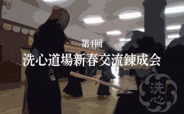 第4回洗心道場新春交流錬成会