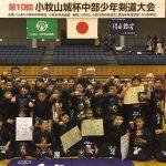 第10回小牧山城杯中部少年剣道大会