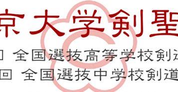 中京大学剣聖旗