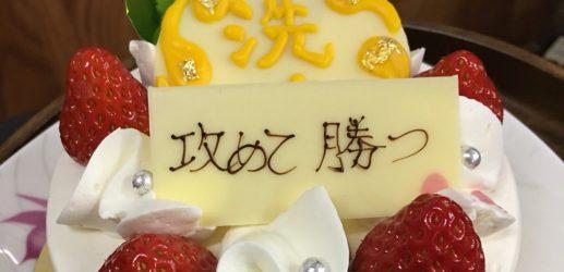 内田師範長誕生日祝い