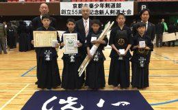 京都太秦少年剣道部創立55周年記念少年剣道錬成新人大会
